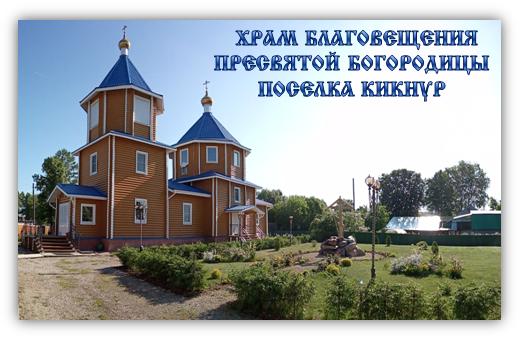 благовещенский-храм-кикнур.рф